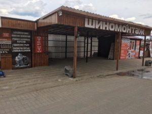 Хороший шиномонтаж в Смоленске