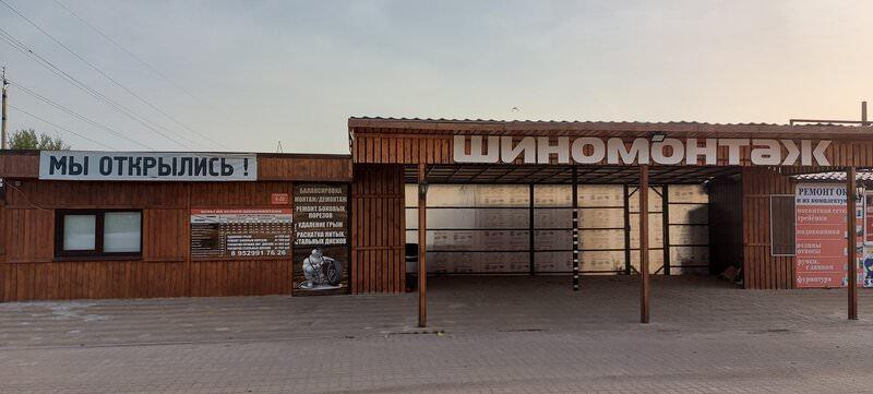Шиномонтаж в Смоленске Шинсервис 67